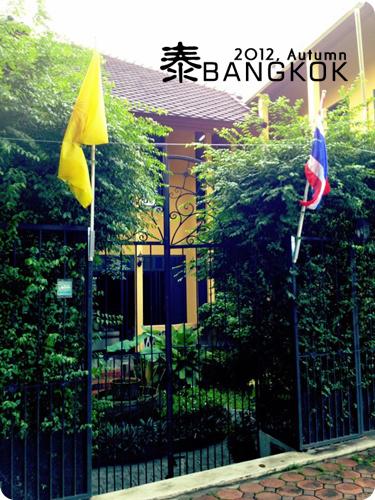 2012,秋,曼谷:: 我們在曼谷穿越了時空之Baan Pra NondB&B推薦