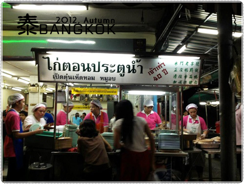 2012,秋,曼谷:: 50年老字號水門雞飯Kaiton Pratunam小小食記