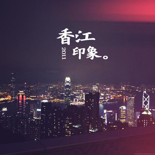 遊│香江印象:: 歷歷在目的美好回憶