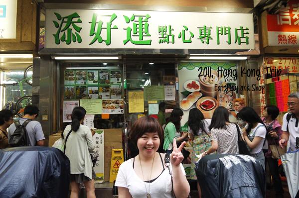 香港│添好運點心專門店:: 米其林平價美食,一吃就上癮