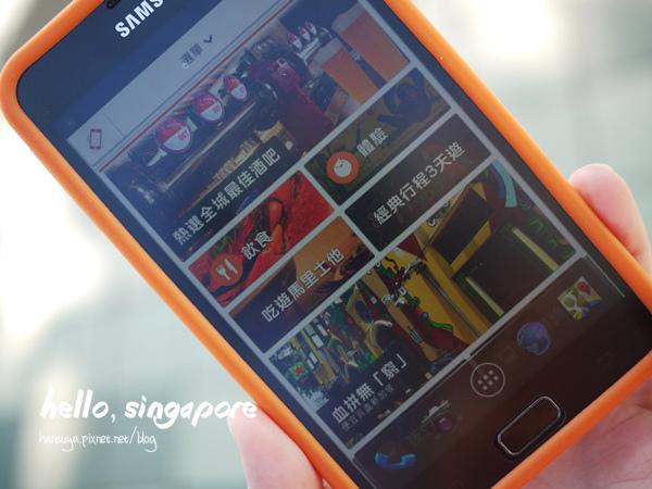 新加坡│Handy:: 旅遊資訊一手滑盡,3G分享上網便利