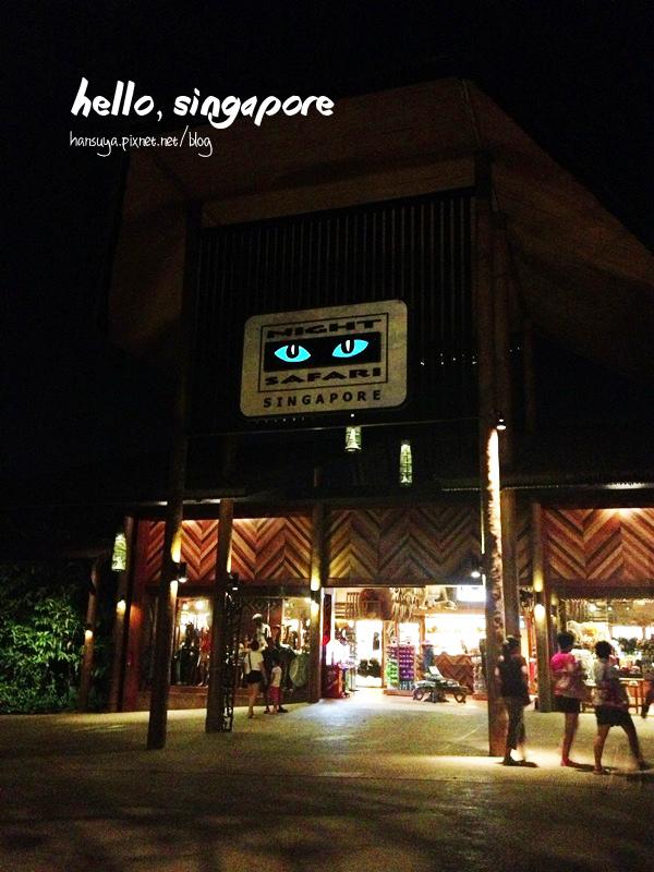 新加坡│夜間動物園 Night Safari:: 全球唯一,近距離接觸夢幻動物,不可錯過!