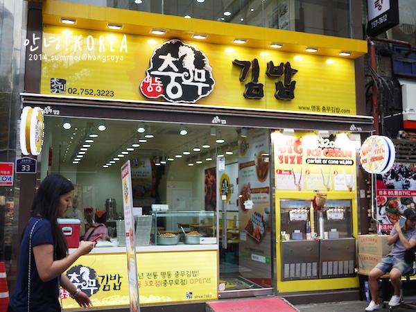 首爾|忠武紫菜包飯 충무김밥::長得很像,但其實真的跟壽司很不一樣