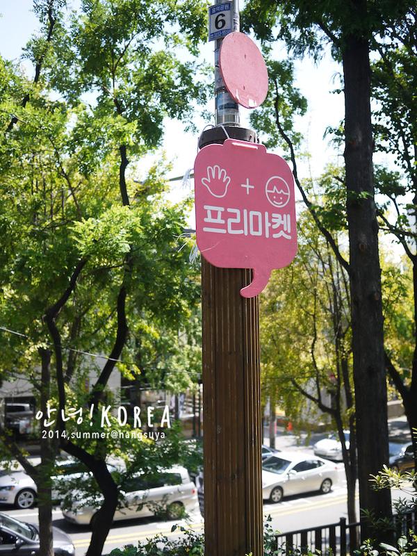 首爾|自由市集 Free Market::韓國版創意市集