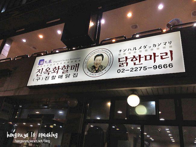 首爾|陳玉華一隻雞 진옥화할매원조닭한마리::想到就饞涎欲滴的好滋味