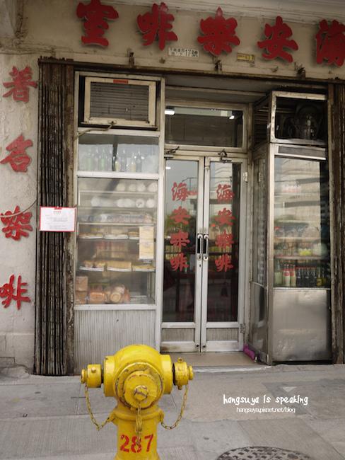 香港|海安咖啡室:: 就讓時間停在上個世紀中