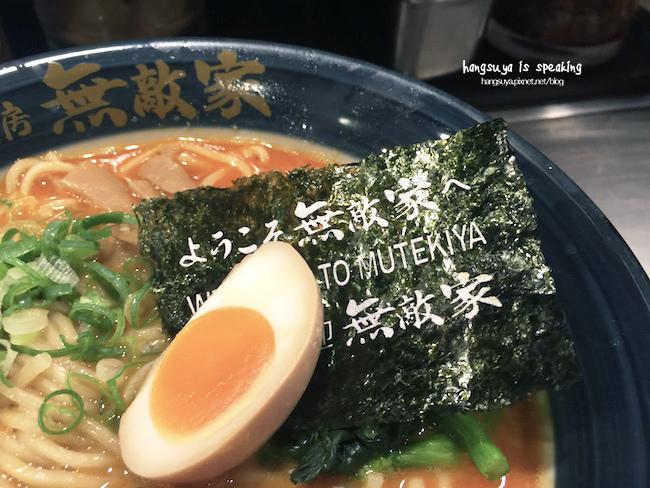 東京|池袋 無敵家拉麵 重口味的天堂