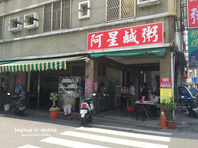 台南|阿星鹹粥 來碗道地的台南brunch吧