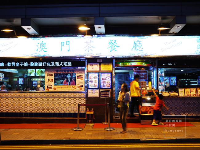 香港|尖沙咀 澳門茶餐廳