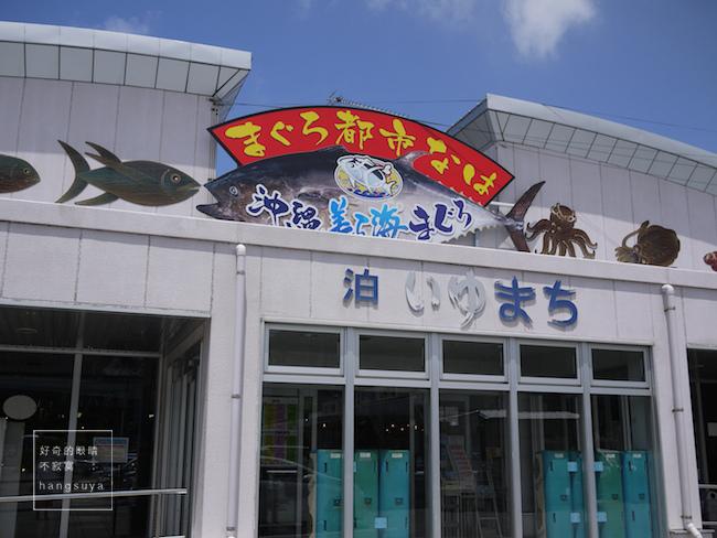 沖繩│泊港漁市場(泊いゆまち) まぐろ屋本舗 享美味