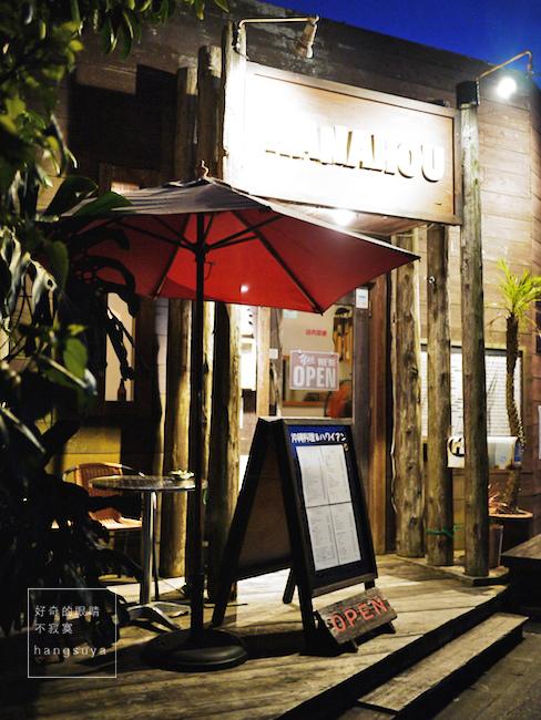 沖繩│Hanahou 讀谷村中的沖繩與夏威夷料理餐廳