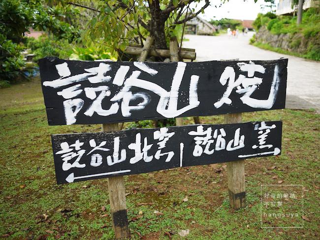 沖繩│讀谷藝術村 やちむんの里 器具迷的小天堂
