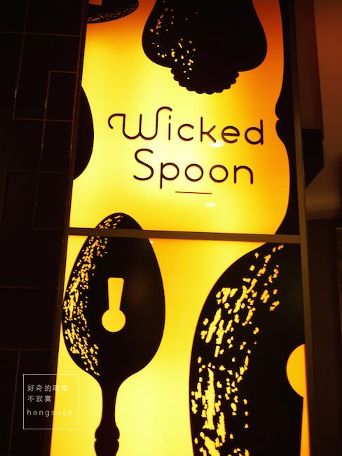 美西蜜月行|推薦 拉斯維加斯 Cosmopolitan 大都會酒店 Wicked SpoonBuffet
