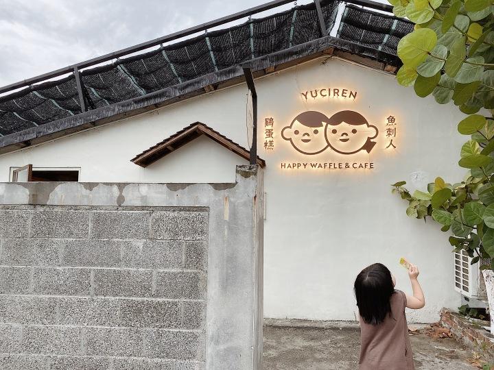 花蓮|魚刺人咖啡廳花蓮七星潭店 療癒系海景雞蛋糕專門店
